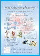 SKGシャルムファクトリーパンフレット